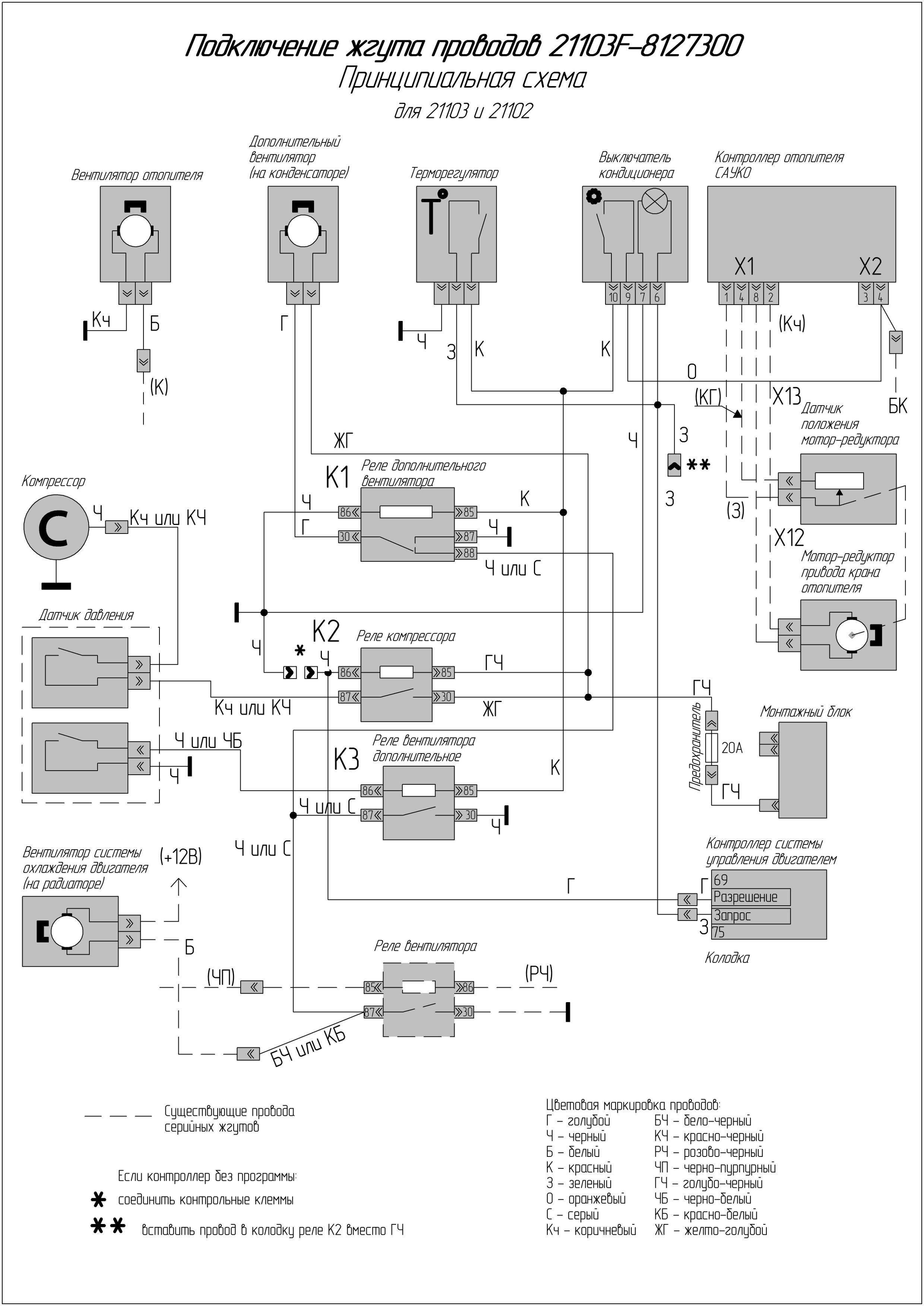 Схема подключения кондиционера 2110 фото 281