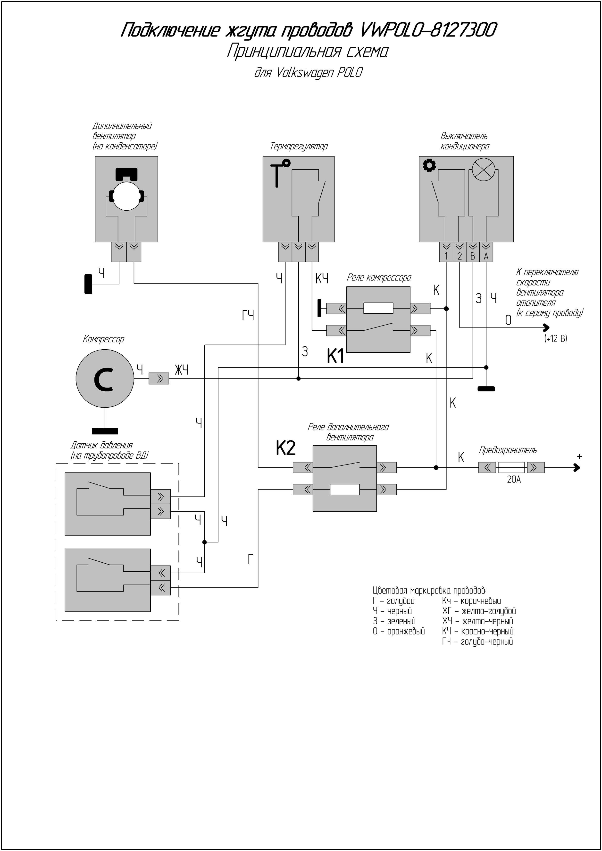 кондиционеров схема подключения